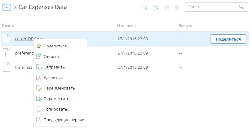 Dropbox-context